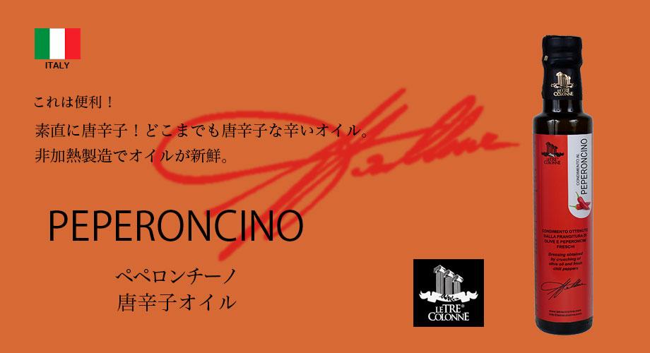 ペペロンチーノPeperoncino これは便利!素直に唐辛子!どこまでも唐辛子な辛いオイル。非加熱製造でオイルが新鮮。