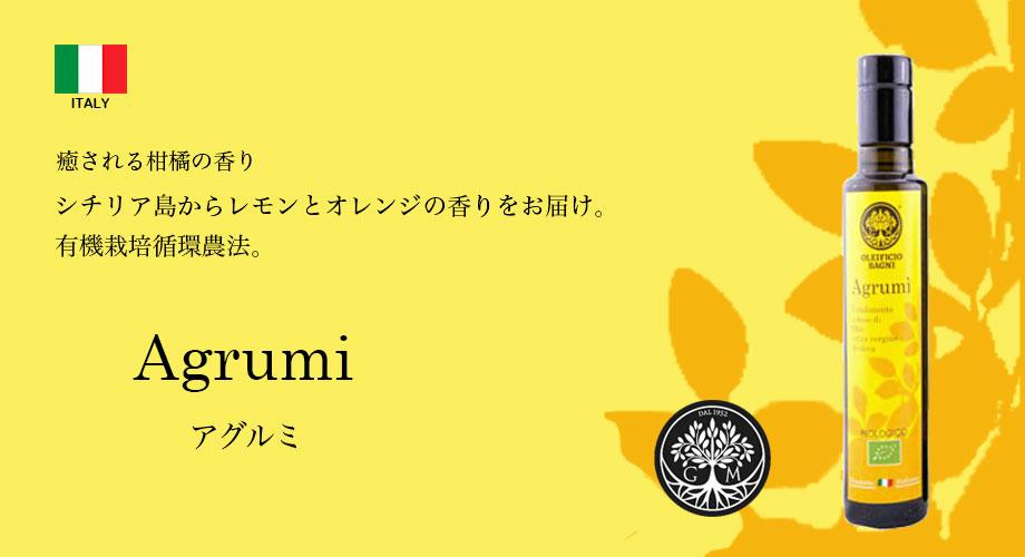 アグルミAgrumi 癒される柑橘の香り シチリア島からレモンとオレンジの香りをお届け。有機栽培循環農法。