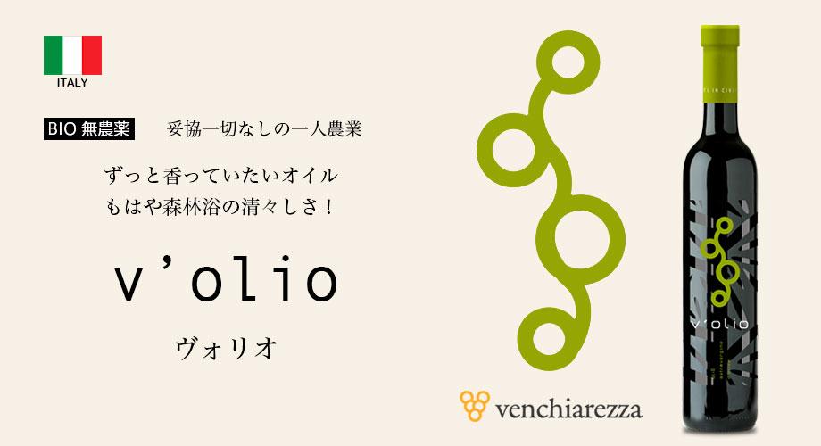 ヴォリオ V'olio BIO無農薬 妥協一切なしの一人農業 ずっと香っていたいオイル もはや森林浴の清々しさ!