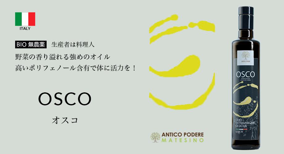 オスコOsco BIO無農薬 生産者は料理人 野菜の香り溢れる強めのオイル 高いポリフェノール含有で体に活力を!