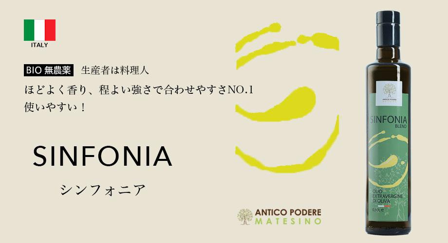 シンフォニア Sinfonia BIO無農薬 生産者は料理人 ほどよく香り、程よい強さで合わせやすさNO.1 使いやすい!