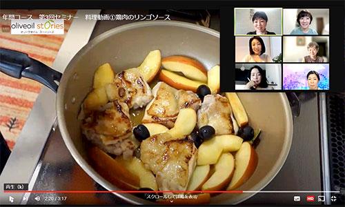 オリーブオイルのレシピ「鶏肉のリンゴソース」